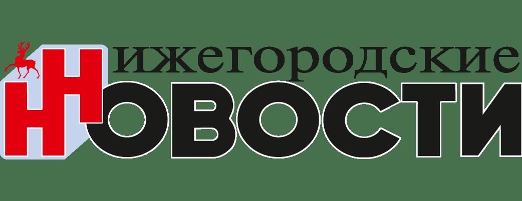 «Нижегородские новости»