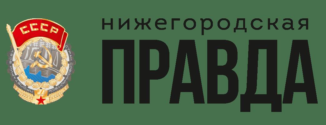 «Нижегородская правда»